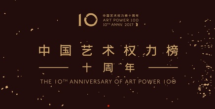 WANG Xinyou, TAN Ping and WANG Chuan made the list of The 10th Anniversary of Art Power 100